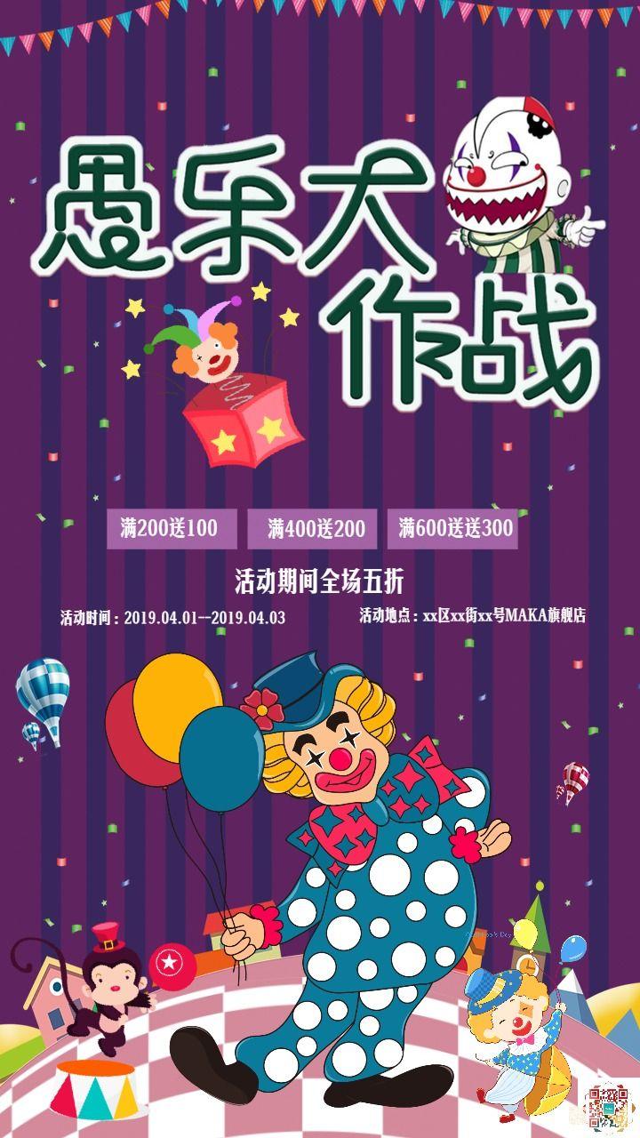 卡通手绘紫色愚人节产品促销活动宣传海报