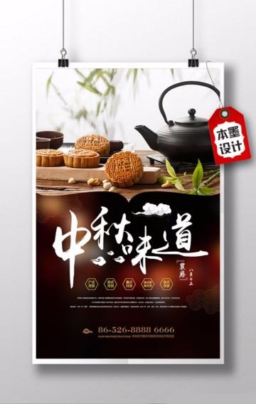 棕色复古中国风中秋节国庆节月饼促销H5