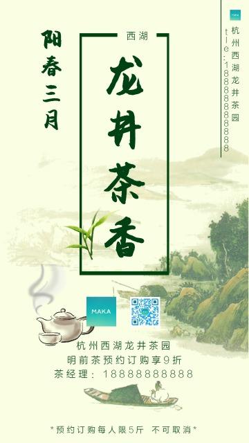 茶叶清新简约春季龙井茶茶叶产品促销宣传海报