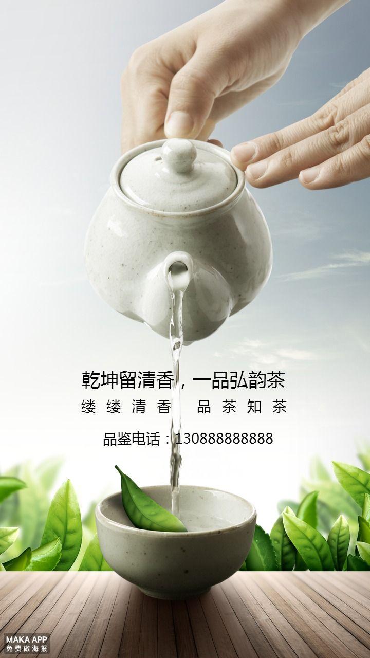 茶叶店新茶上市促销宣传