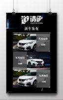 简单大气汽车企业开业促销广告