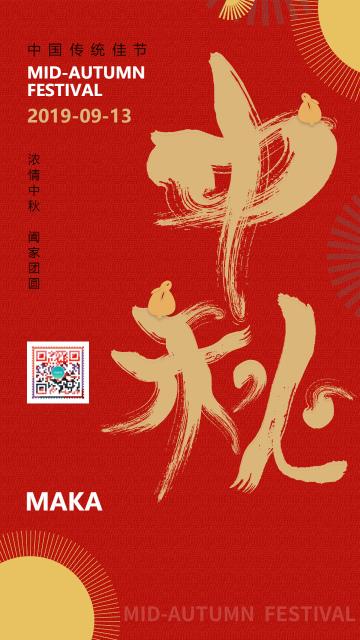 简约红色中秋节宣传海报