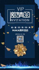 蓝色大气周年活动VIP邀请函手机海报