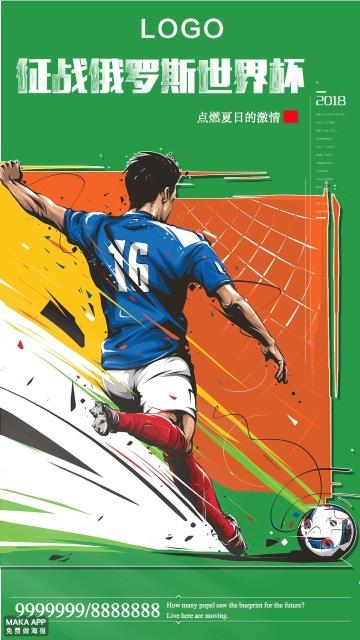 足球赛卡通2018征战俄罗斯世界杯主题海报