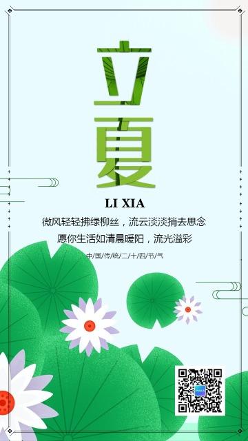 绿色简约文艺立夏节气日签海报