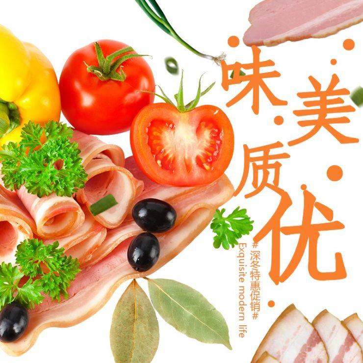 清新简约百货零售生鲜蔬菜鲜肉促销电商主图