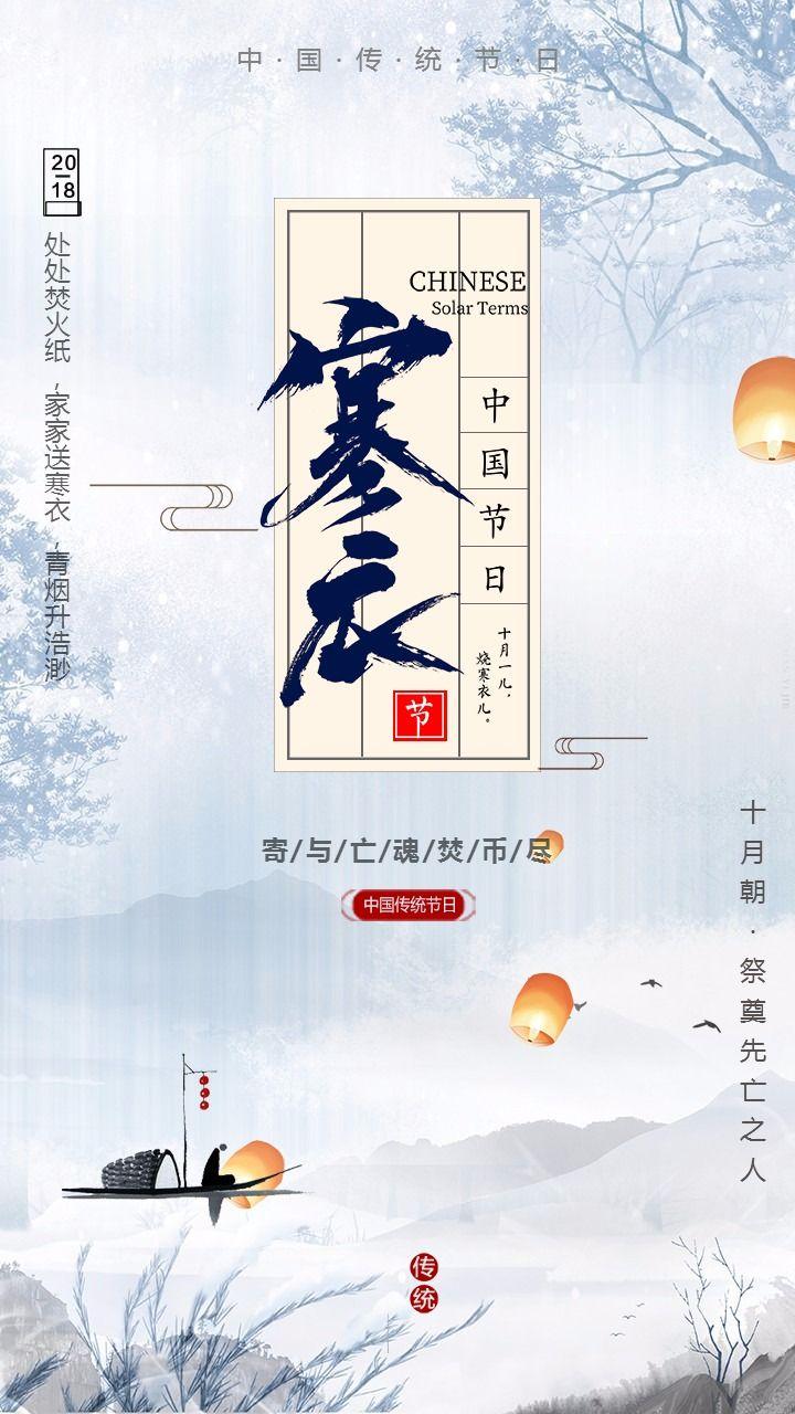 中国传统节日寒衣节/祭祀先祖