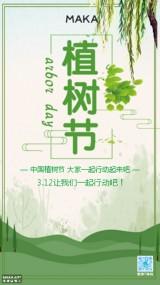 植树节312公益宣传活动邀请函学校幼儿园政企团体通用