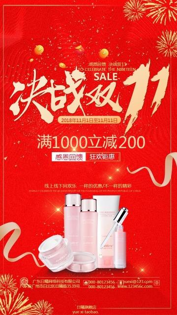 双11产品促销宣传十一海报电商促销双十一购物狂欢节微商促销活动购物节通用版大红-曰曦