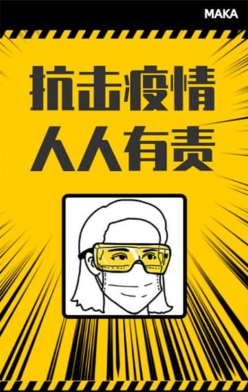 黄色简约抗击疫情新冠状病毒承若接力宣传H5模板