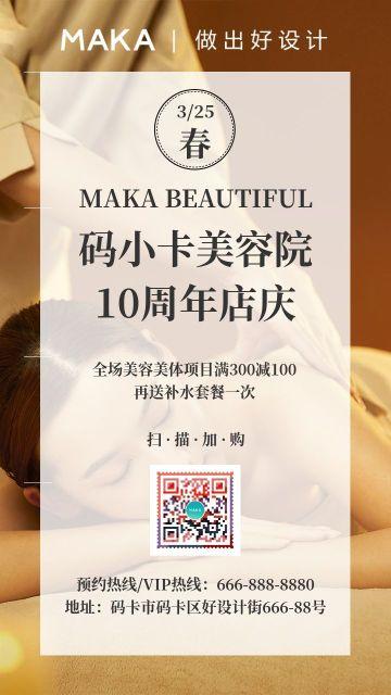 美容美业美发美体店庆促销宣传海报