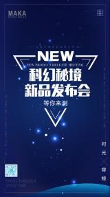 蓝色商务科技风新品发布会海报