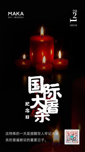 黑色简约大气风格国际大屠杀纪念日公益宣传手机海报
