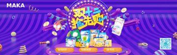 双12母婴商品促销活动宣传介绍banner儿童展示