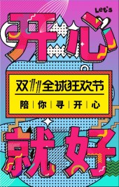 炫彩波普风格电商双11狂欢节促销宣传通用模板