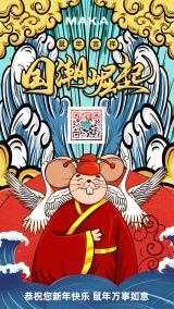 国潮风鼠年新年宣传海报
