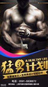 黑色商务健身房健身馆开业促销宣传手机海报