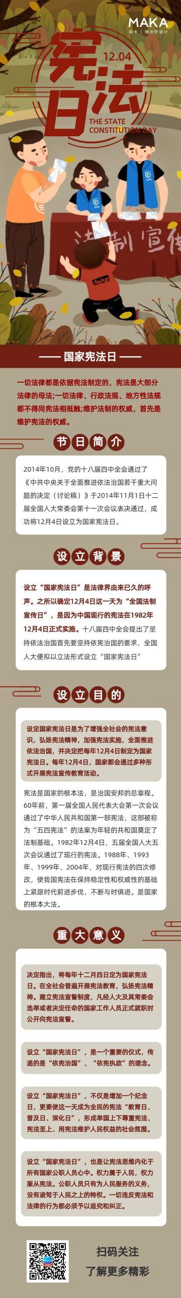 棕色扁平简约风格国家宪法日节日宣传长页H5