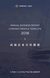 高端简约蓝金色企业宣传公司介绍企业文化产品介绍模板