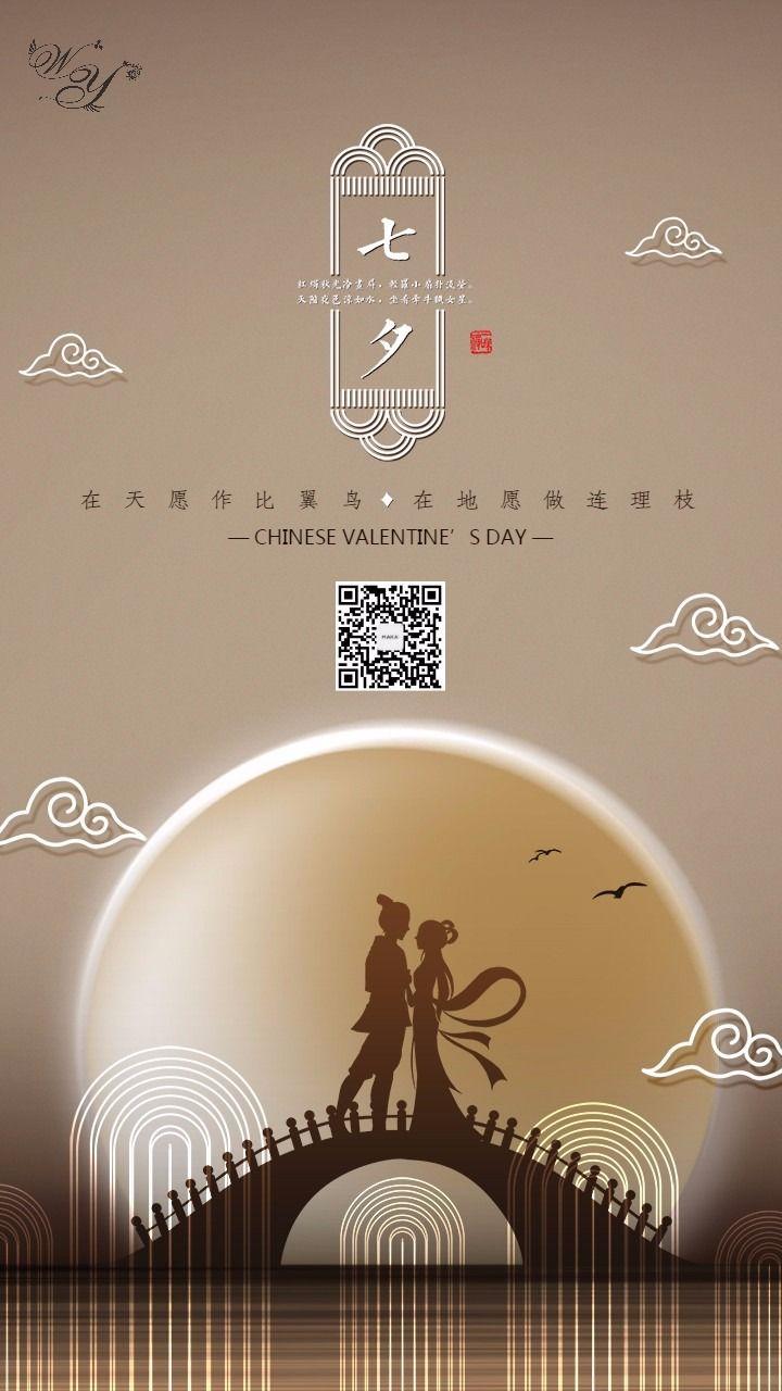 中国风七夕情人节浪漫精致宣传海报