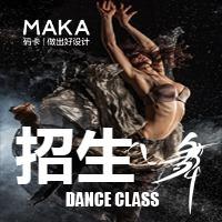 黑色炫酷简约舞蹈培训机构招生宣传公众号次条