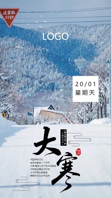 大寒节气每日一签活动海报