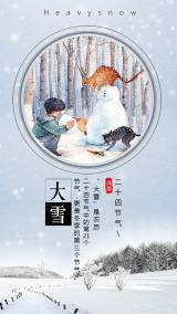 简约文艺唯美卡通二十四节气大雪海报宣传