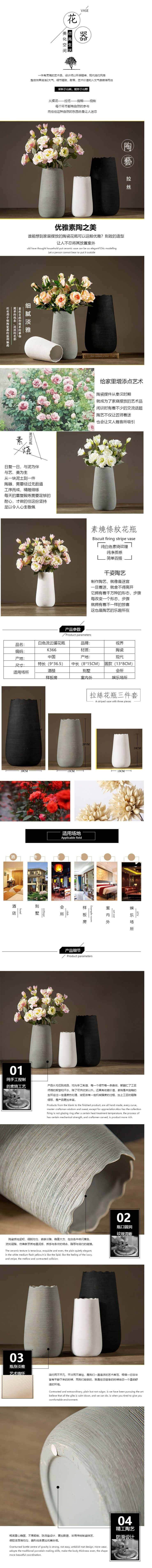 简约优雅花瓶花卉电商详情页