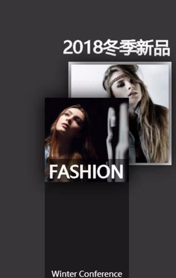 时尚新品上市/服装宣传/新年促销