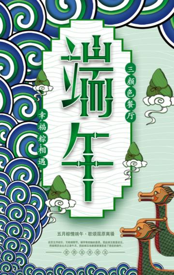绿色文艺端午节节日宣传美食餐厅推广H5