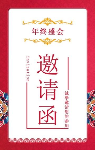 中国红年会邀请函年终盛典邀请函