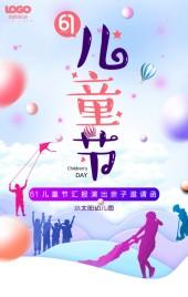 炫彩61儿童节汇报演出亲子活动邀请函H5模板