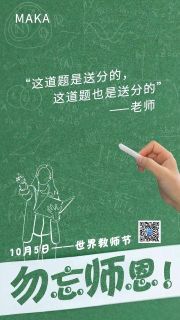 绿色简约教师节节日祝福手机海报