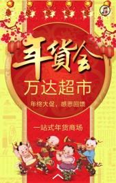 年货节 年终活动 年货促销 年货置办 商场打折 超市促销 新年促销