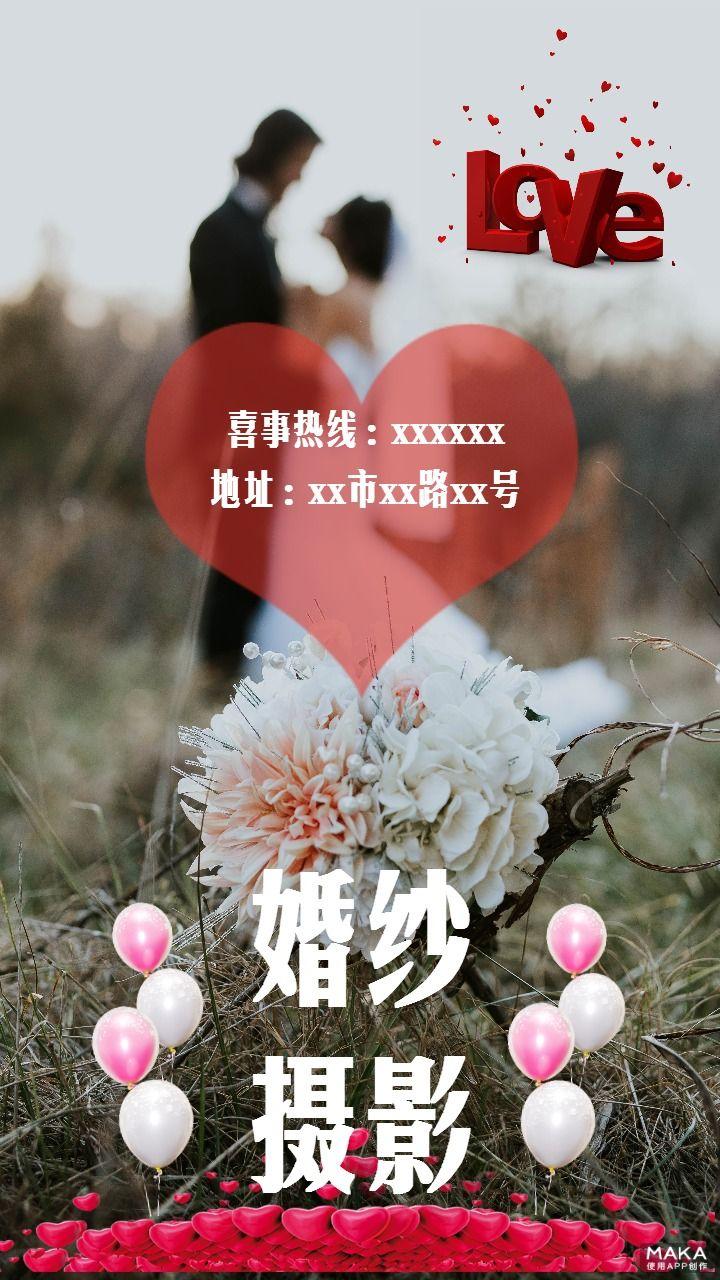 婚纱摄影宣传海报甜蜜喜庆