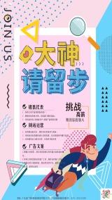 时尚简约卡通手绘文艺清新粉色蓝色招聘宣传推广海报