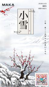 中国风唯美小雪节气宣传海报