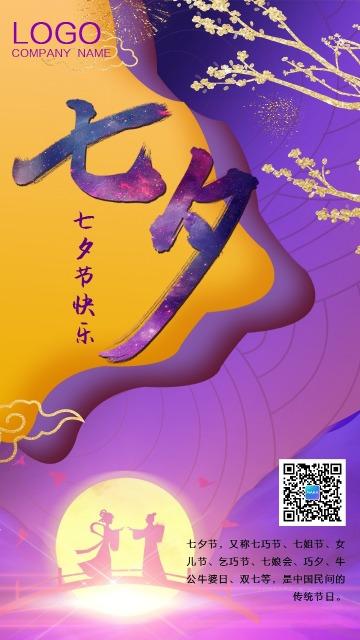 浪漫唯美七夕情人节祝福贺卡手机海报