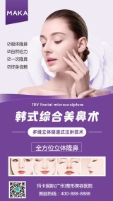 紫色时尚简约韩式隆鼻整形美容医院医美促销推广海报模板