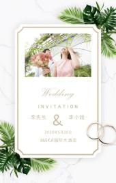 AMC清新婚礼邀请函时尚高端浪漫婚礼结婚请帖喜帖