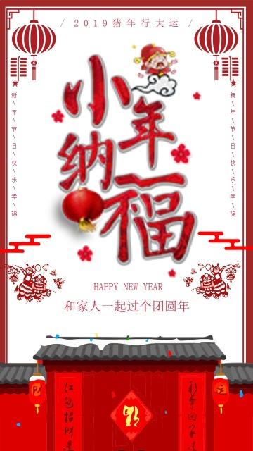 怀旧中国风小年纳福 公司小年祝福贺卡