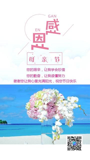 文艺清新母亲节祝福贺卡海报