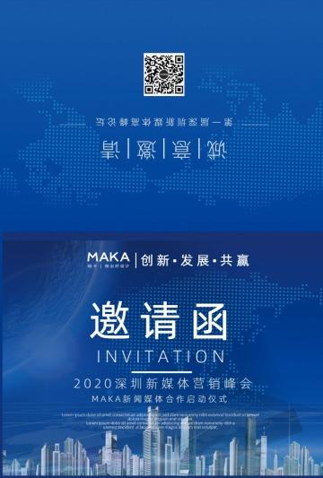 蓝色大气商务科技邀请函企业活动邀请卡