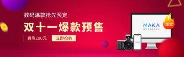 红色大气简约双十一双11数码产品电商banner