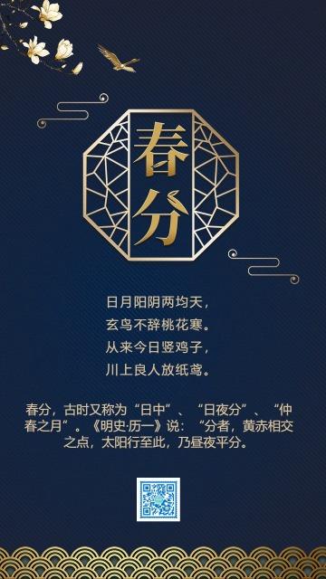 春分节气中国风节日贺卡宣传海报