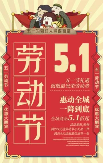 五一51劳动节商家促销宣传打折商场活动宣传模板