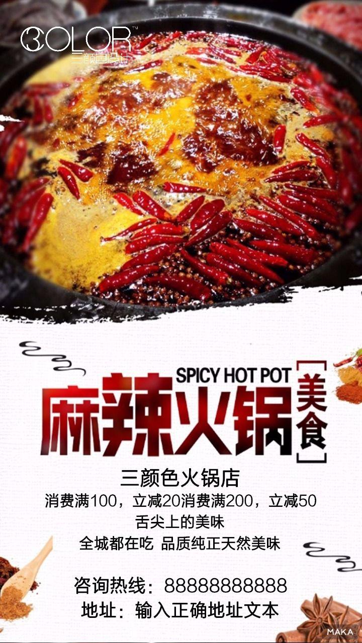餐饮火锅店美食推广宣传海报