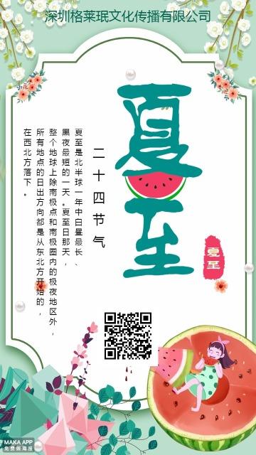 夏至蓝绿色淡雅卡通简约海报手机用图