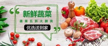 绿色蔬菜电商大促 公众号封面头图