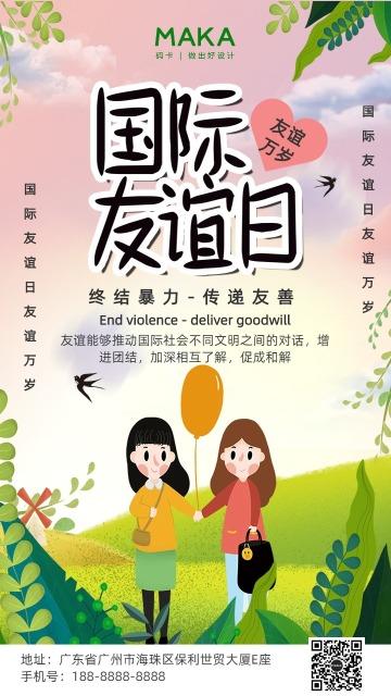 绿色卡通国际友谊日节日宣传手机海报